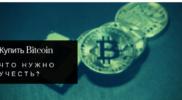 Бизнес в интернете: как заработать на криптовалюте?