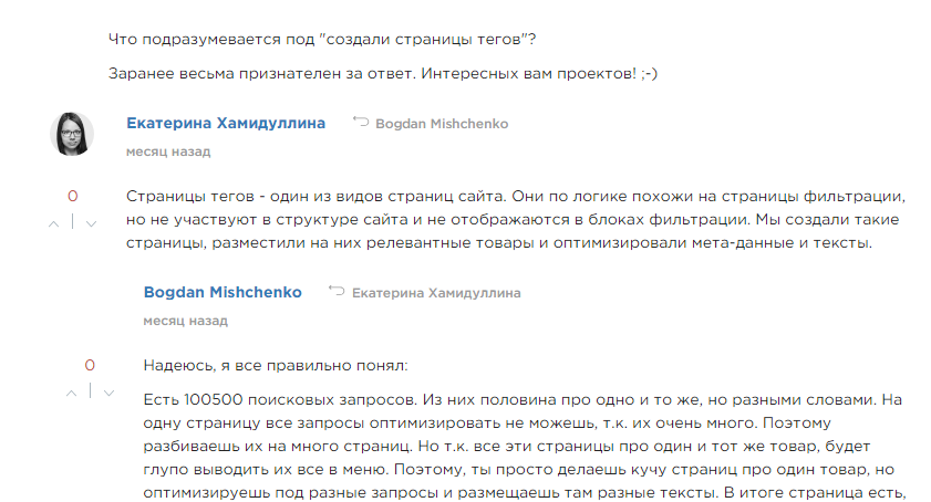 комментирование в блогах