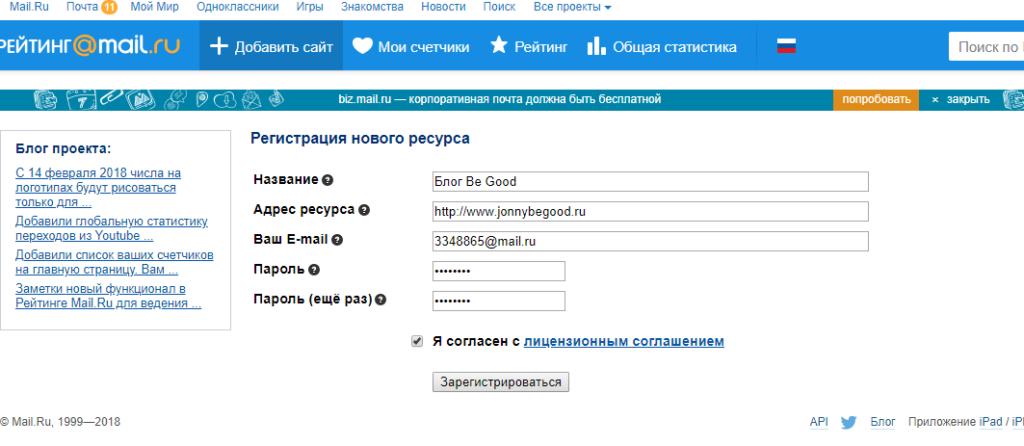 регистрация сайта в Рейтинг Mail.ru