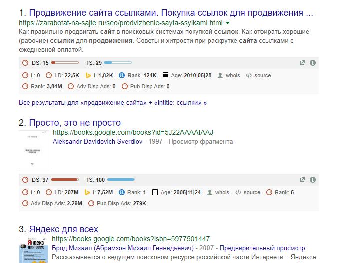 результаты поиск ресурсов с ссылками
