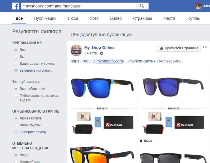 дропшипинг поиск конкурентов в Facebook