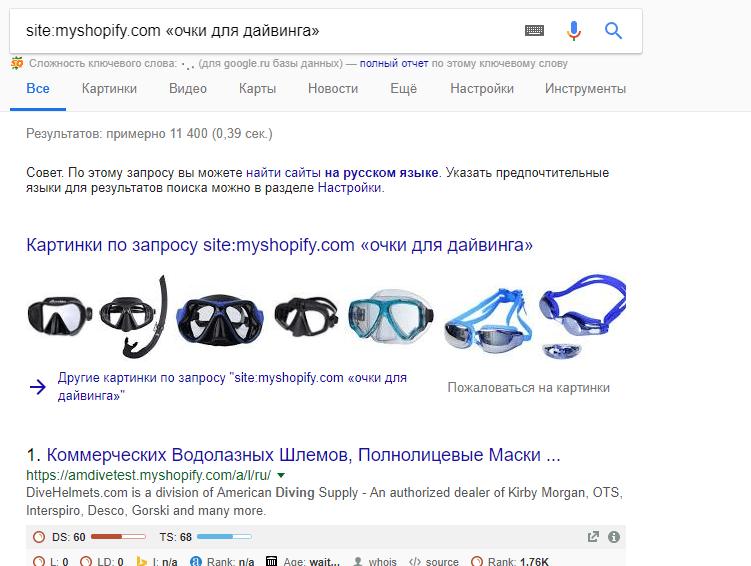 поиск интернет-магазинов по кулючевому слову в поиске google