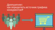 Дропшипинг: как определить источник трафика конкурентов?