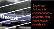 Southwest Airlines: как использовать соцсети для увеличения трафика