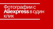 Скачивание фотографий с Aliexpress для использования в своем магазина