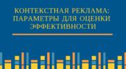 Контекстная реклама: параметры для оценки эффективности