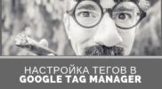 Диспетчер тегов Google: как отследить переход по кнопке