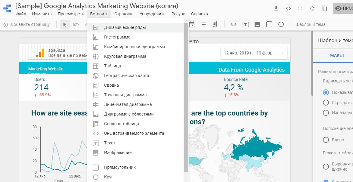выбор дополнительных графиков в Google Data Studio
