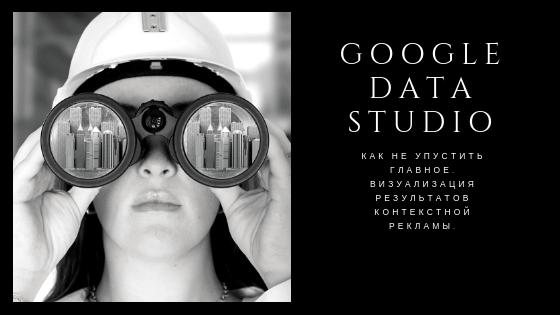 google dana studio