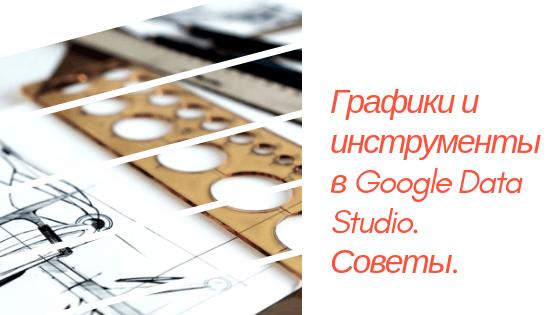 Лучшие способы визуализации в Google Data Studio