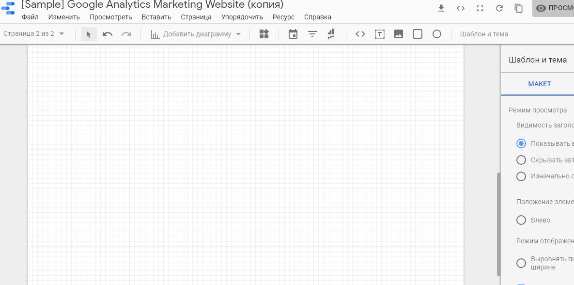 добавление новой страницы в Google Data Studio