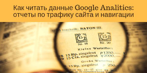 Как читать данные Google Analitics: отчеты по трафику сайта и навигации