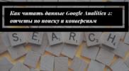 Как читать основные данные Google Analitics: органический поиск и конверсии