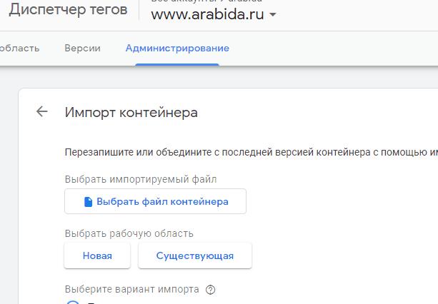 выбрать файл контейнера Google Tag Manager