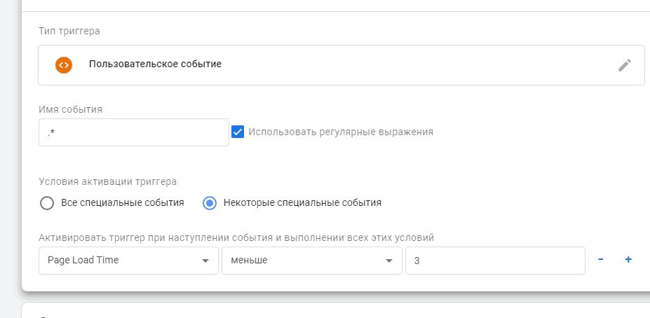 исключение страниц с згарузкой менее 3 секунд Google Tag Manager