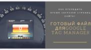 Отследить время загрузки страниц с помощью Google Tag Manager