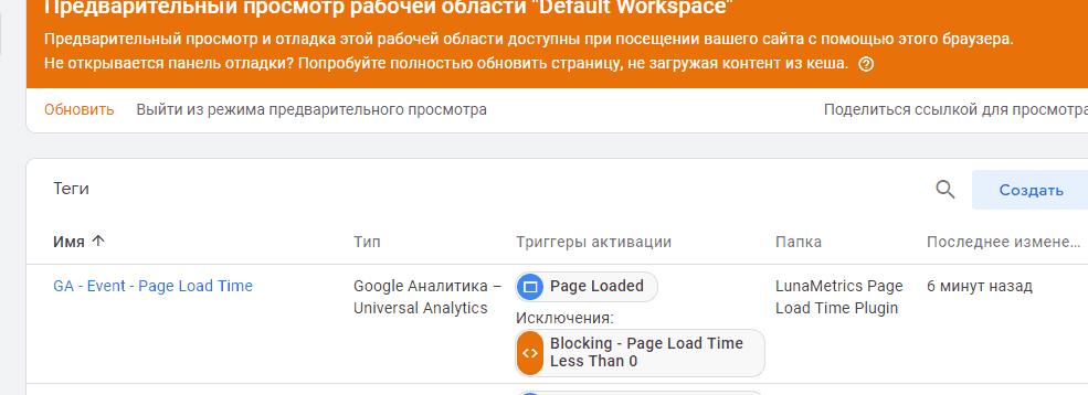 предварительный просмотр установленного контейнера Google Tag Manager