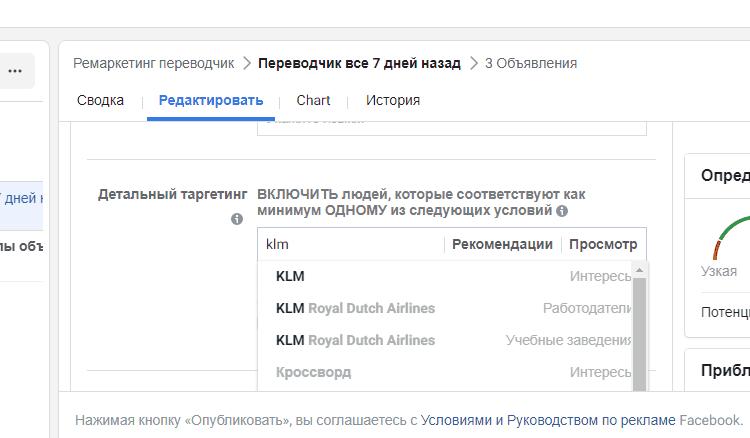добавление интереса в фэйсбук