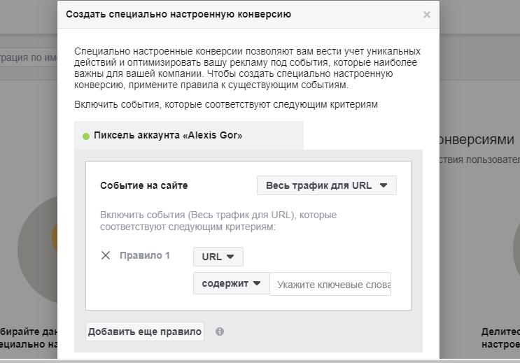 создать конверсию Facebook