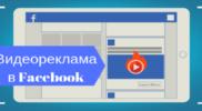 Видео ролики в Facebook: советы