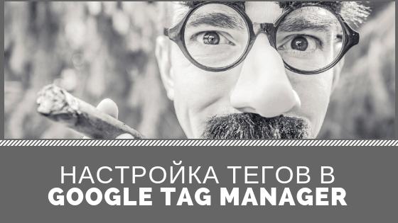 настройка тегов в Google Tag Manager