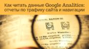 Отчеты Google Analytics:  трафик сайта и навигация