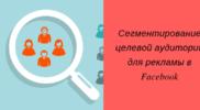 Сегментирование целевой аудитории в фейсбук