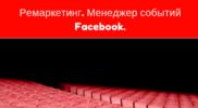 Ремаркетинг в Facebook. Использование событий.