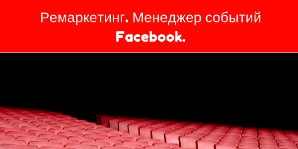 ремаркетинг facebook