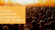 Отчет Аудитории в Google Analitics