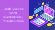 Отчет «Страницы входа» в Google Analitics