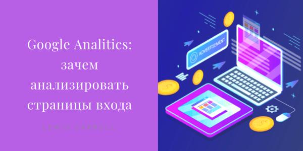 Google Analitics: зачем анализировать страницы входа