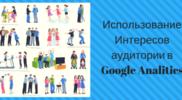 Как использовать отчет Интересы в Google Analitics