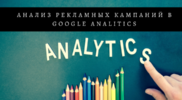 Отчет Google Реклама: статистика кампаний из Googls Ads