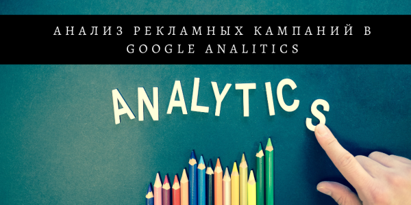анализ кампаний в Google Analitics