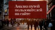 Отчет «Пути пользователей»