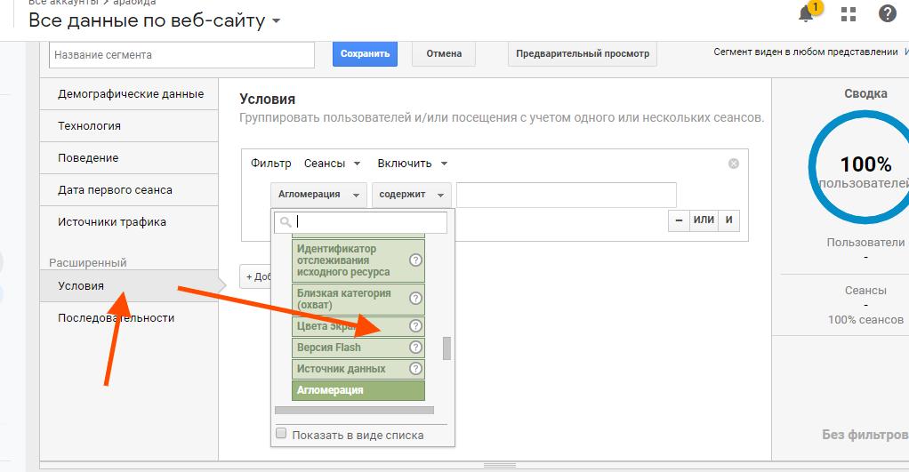 индивидуальные сегменты в google analitics  условиями