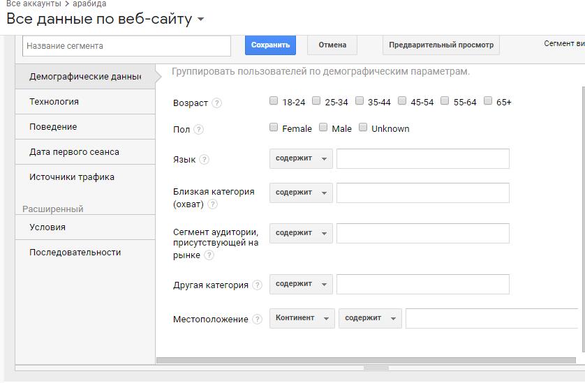 индивидуальные сегменты в google analitics