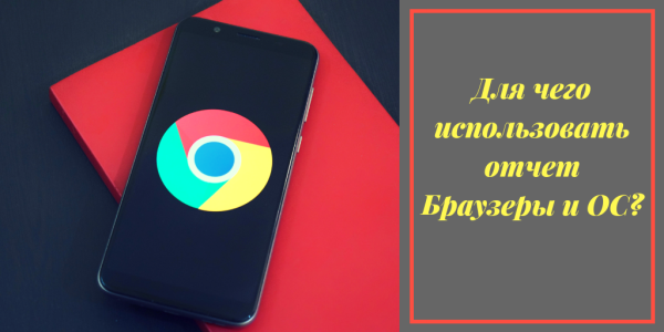 отчет Браузеры и ОС в Google Analitics