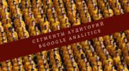 Как использовать Сегменты в Google Analitics