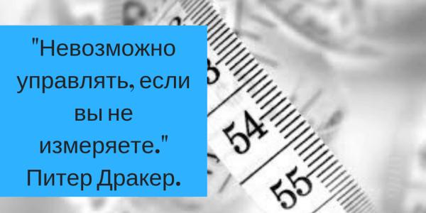 невозможно управлять, если вы не измеряете