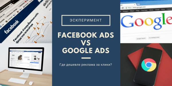 реклама за клики в Facebook или Google?