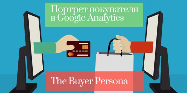 как собрать портрет покупателя с Google Analytics